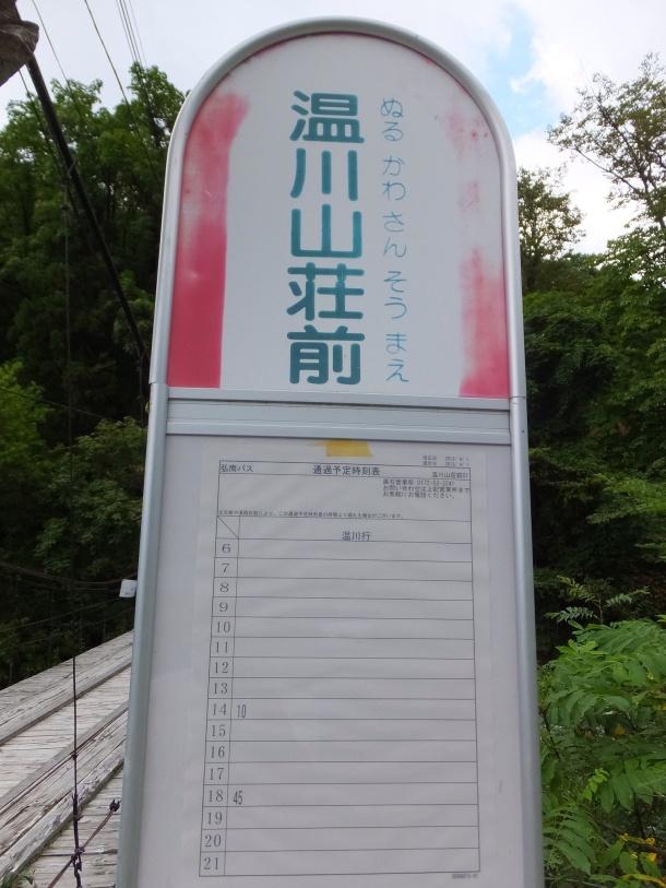 宮本 武蔵 駅 時刻 表
