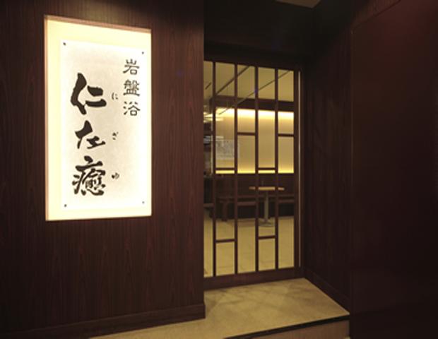 京都桂温泉 仁左衛門の湯(にざえもんのゆ)