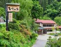 六合 尻焼温泉 星ヶ岡山荘
