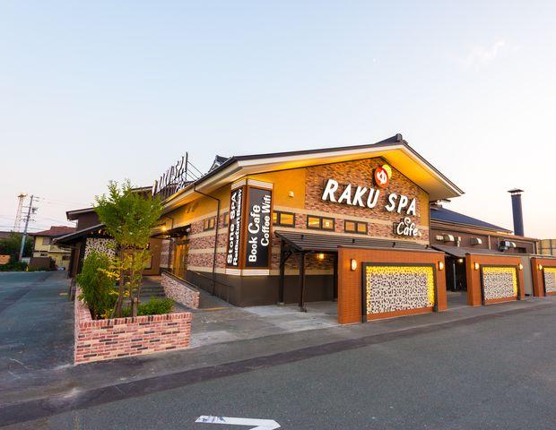 RAKU SPA Cafe 浜松(らくスパ カフェ 浜松)