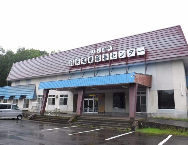 上ノ国町国民温泉保養センター - 松前|ニフティ温泉