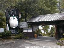 飯山温泉 元湯旅館