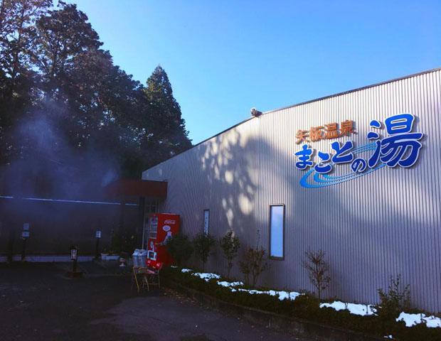 矢板温泉 まことの湯 - 塩原|ニ...