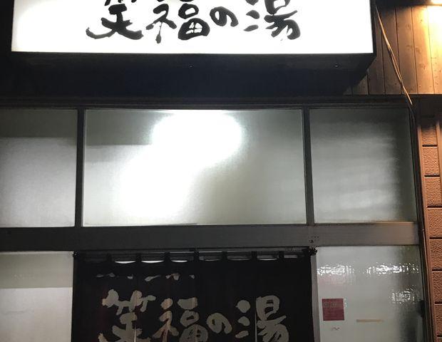 しょうふくのゆ 札幌