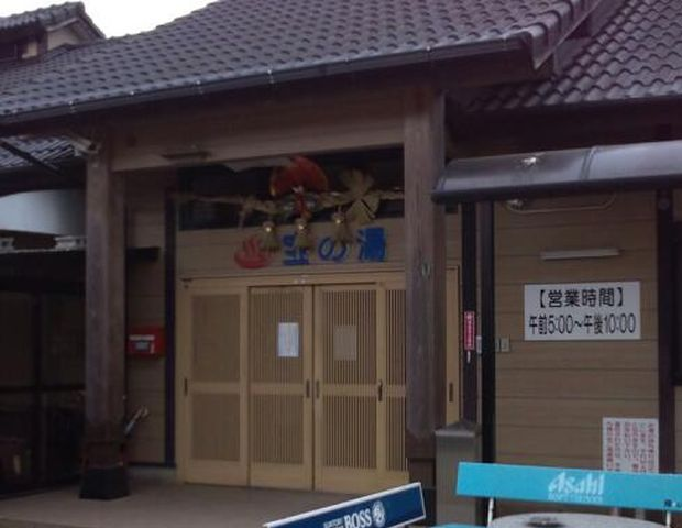 宝田温泉 宝の湯