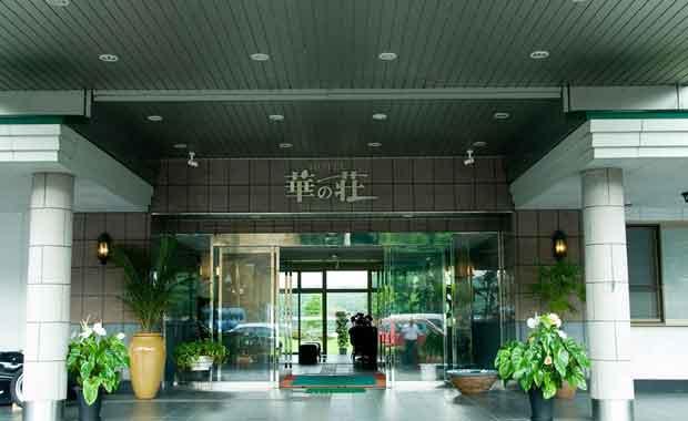 ホテル華の荘 湯の蔵 - 人吉 ニフティ温泉