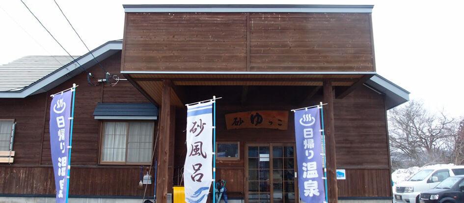 槻沢温泉 砂ゆっこ(すなゆっこ)