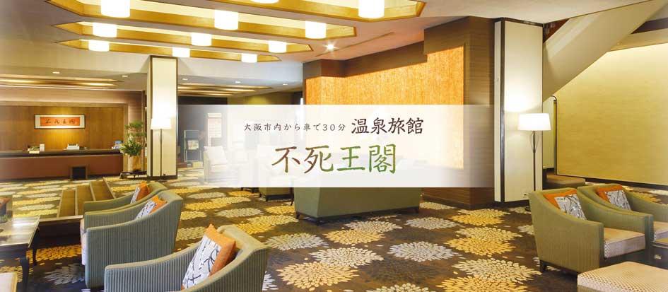 伏尾温泉 不死王閣(ふしおうかく)
