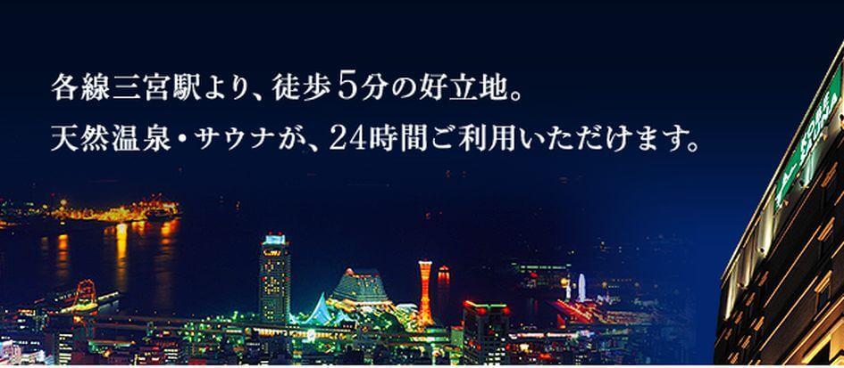 神戸サウナ&スパ