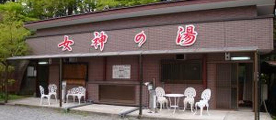 奥熊野温泉 女神の湯