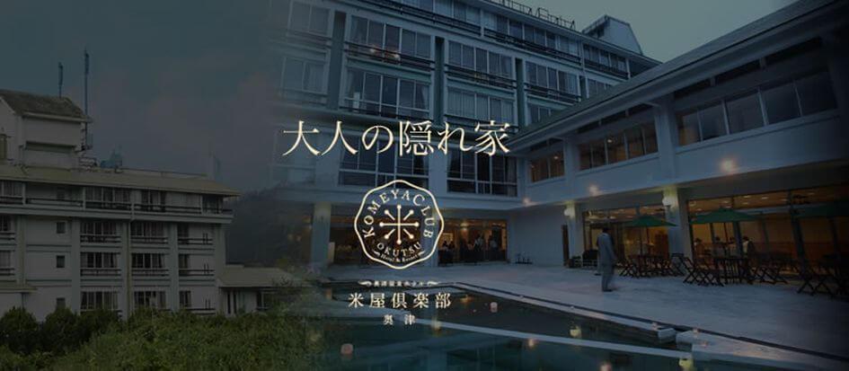 奥津温泉ホテル 米屋倶楽部 奥津