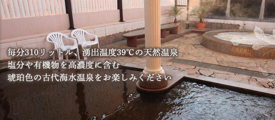 板橋天然温泉 スパディオ