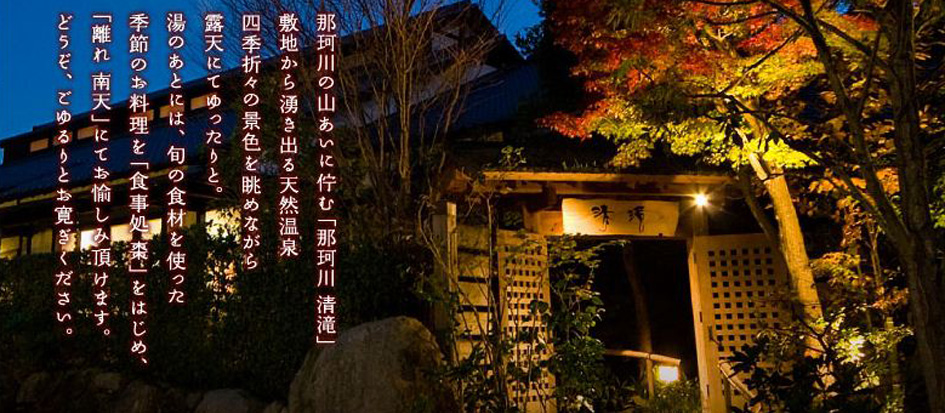 源泉野天風呂 那珂川清滝(なかがわせいりゅう)