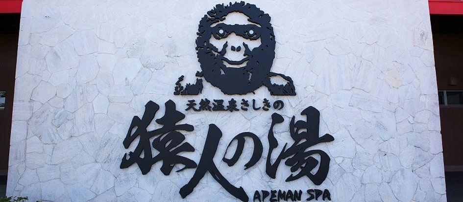 ユインチホテル南城 天然温泉さしきの 猿人の湯