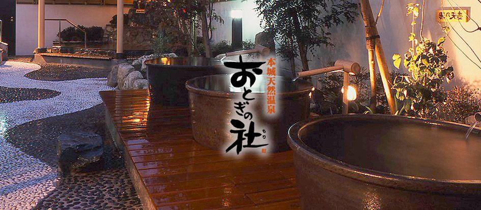 本城天然温泉 おとぎの杜(もり)