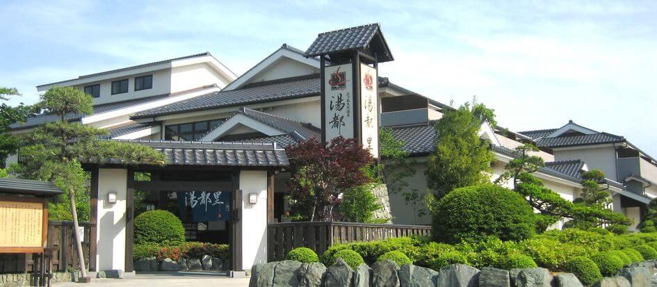 高崎 京ヶ島天然温泉 湯都里(ゆとり)