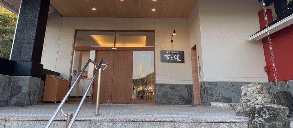 神戸六甲有馬山系温泉スパ 華の湯
