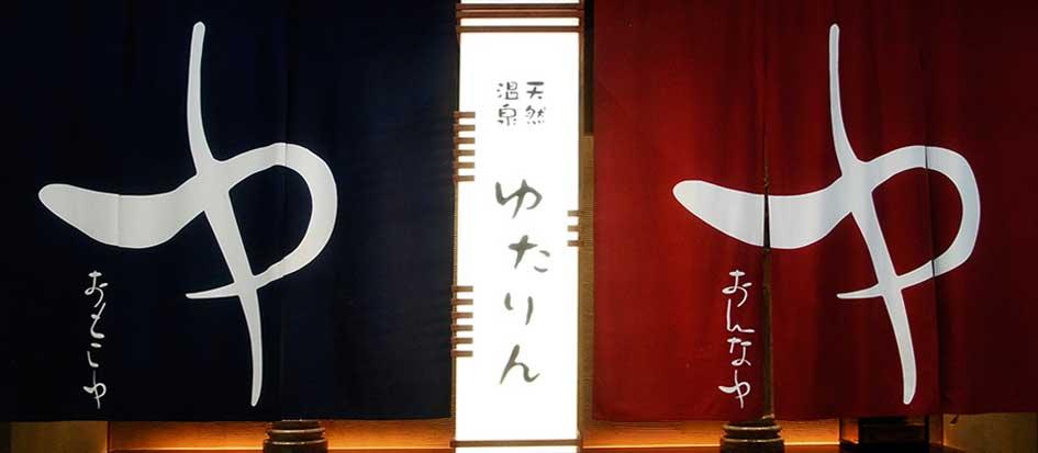 【姫路の日帰り温泉】姫路市はやしだ交流センター ゆたりん