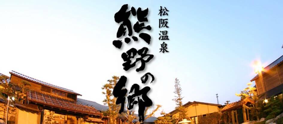 松阪温泉 熊野の郷(さと)