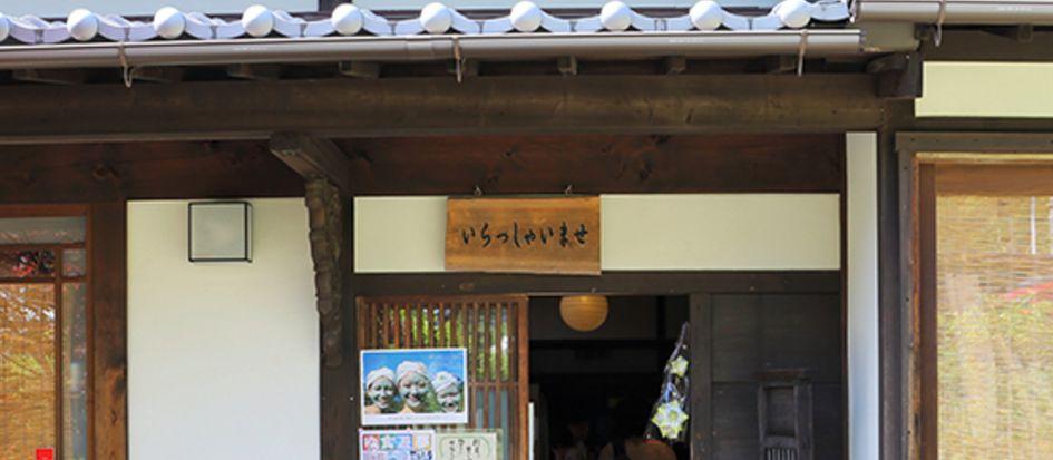 夢古道の湯(ゆめこどうのゆ)