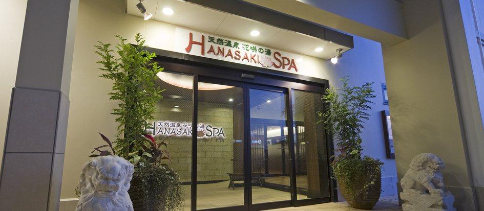 天然温泉 花咲の湯 HANASAKI SPA(ハナサキスパ)