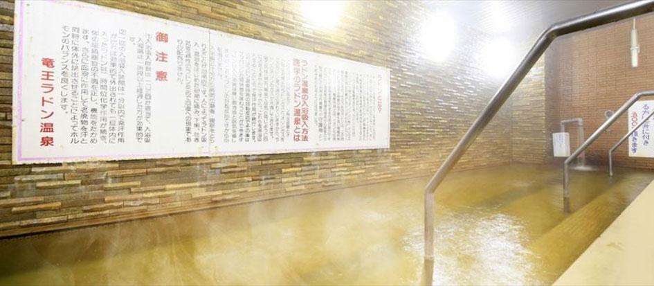 竜王ラドン温泉 湯~とぴあ