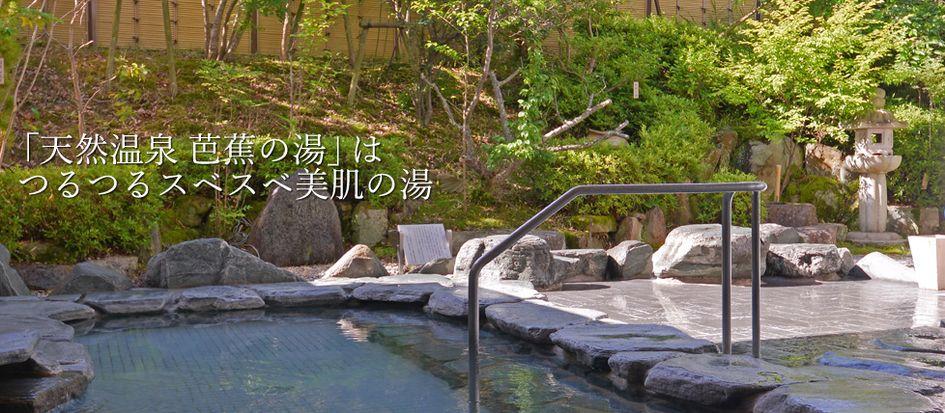 ヒルホテル サンピア伊賀 日帰り天然温泉「芭蕉の湯」
