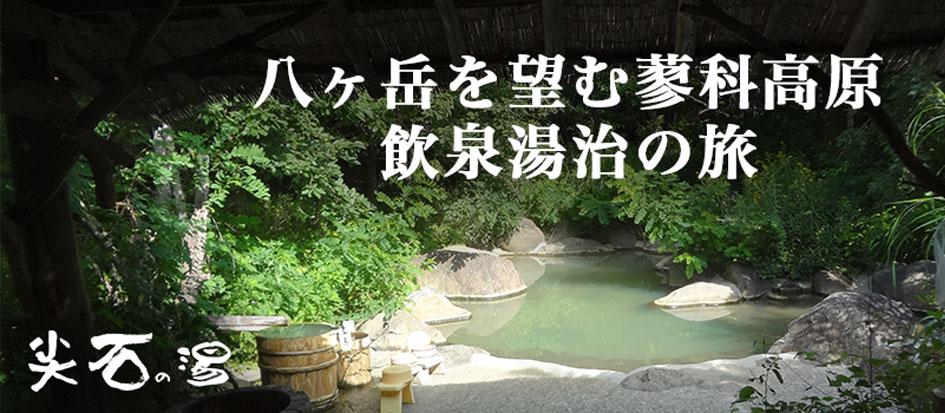 八ヶ岳縄文天然温泉 尖石の湯(とがりいしのゆ)