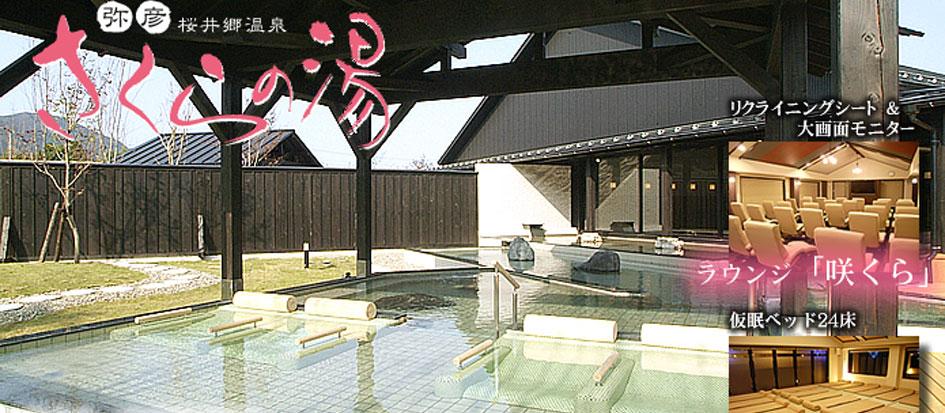 弥彦桜井郷温泉 さくらの湯