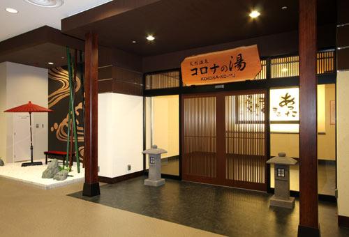 【クーポンあり】コロナの湯 豊川店 - 三河湾|@nifty温泉