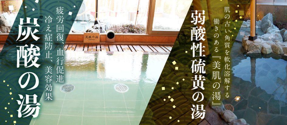 極楽湯 水戸店(ごくらくゆ)