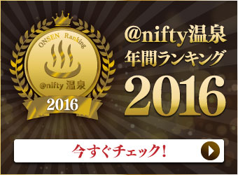 @nifty温泉 年間ランキング2016
