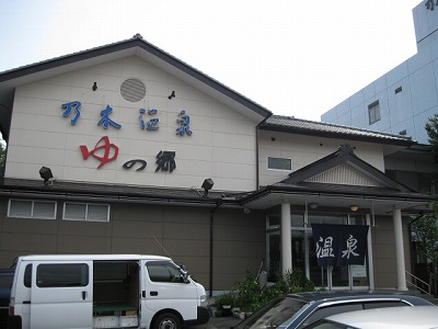 乃木温泉ホテル(乃木温泉ゆの郷) - 塩原|@nifty温泉