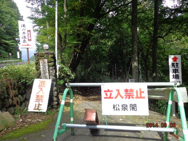 湯の平温泉 松泉閣