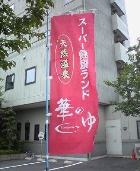 スーパー健康ランド「華のゆ」 (埼玉県羽生市) 東武 …