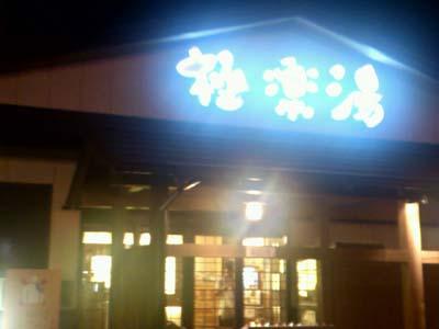 極楽湯 吹田店(北摂)の口コミ情報「平日夜は大混雑」|@nifty温泉