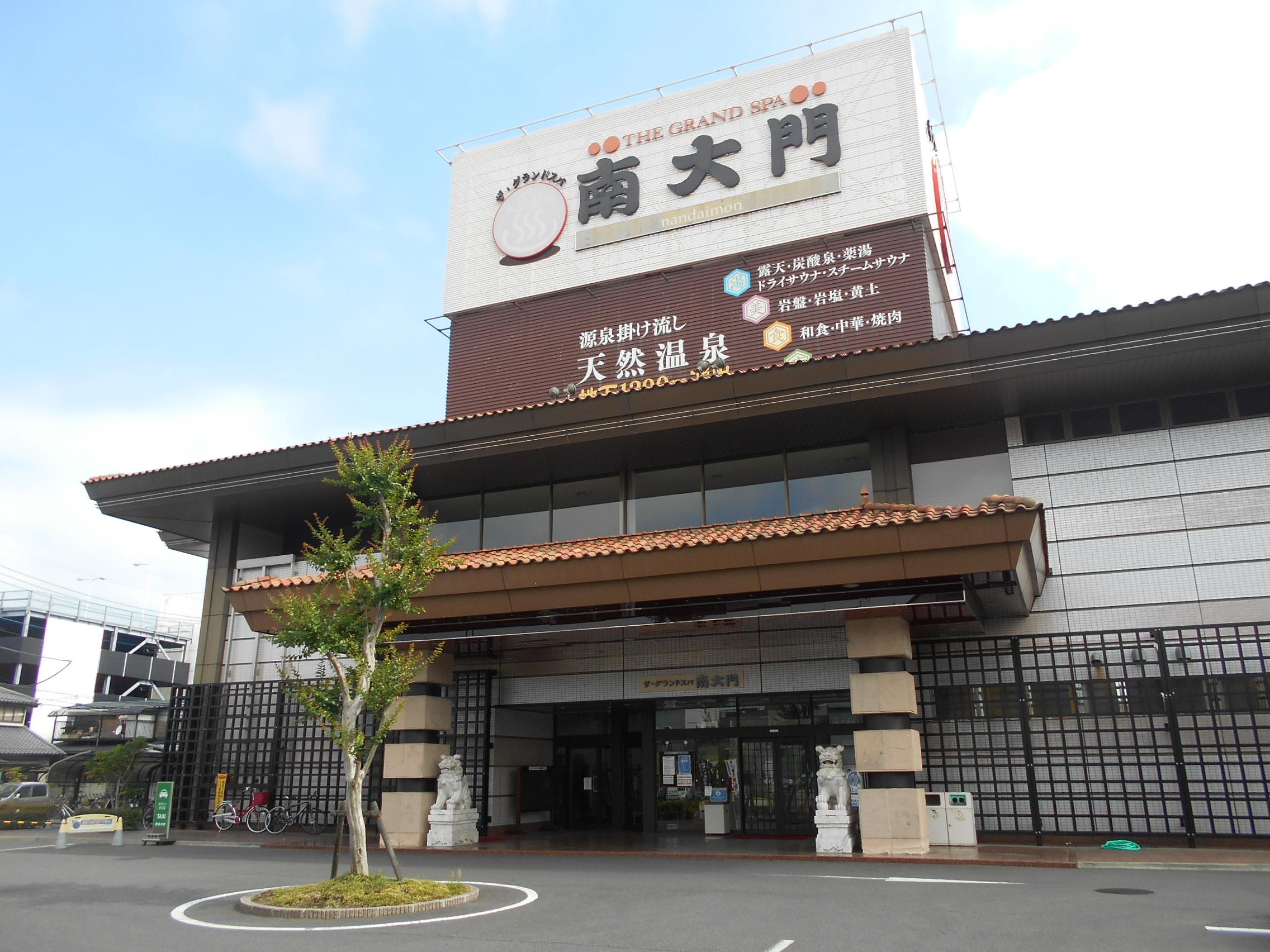 栃木県宇都宮市の健康ランド南大門は割引券などありますか?あるのなら  - Yahoo!知恵袋