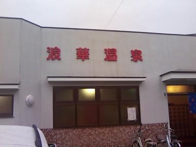 浪華温泉(大阪市内)の口コミ情報...