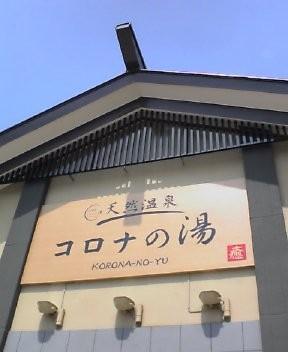 天然温泉 湯楽部(ゆらぶ)(桐生)の口コミ情報一覧(2ページ目 ...