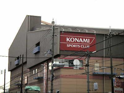コナミ 高崎