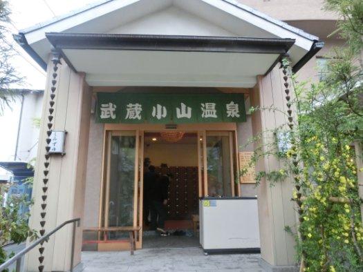 湯 清水 武蔵 小山