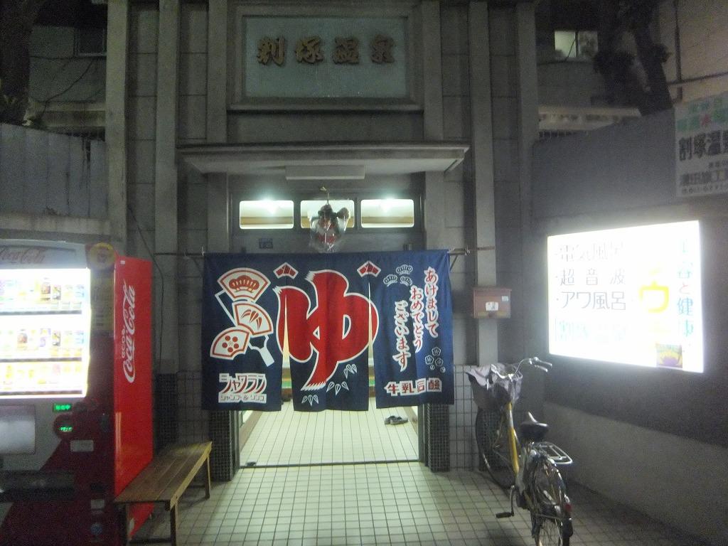 割塚温泉 神戸 ニフティ温泉