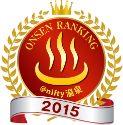 @nifty 温泉 年間ランキング 2015